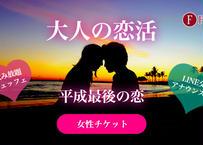 【女性】4/20(土) 大人の恋活パーティ@品川