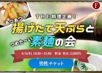 【男性】9/5(木)あつあつ!揚げたて天ぷらとつめた〜い素麺の会