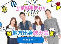 【男性】8/14(水) 上京組集まれ!地方出身飲み会