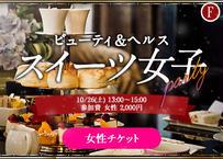 【女性】10/26(土)✨ビューティ&ヘルス スイーツ女子会✨