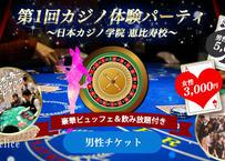 【男性】6/21(金) 第1回カジノ体験パーティ@恵比寿・代官山