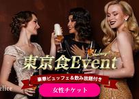 【女性】8/4(日) 東京食イベント@渋谷