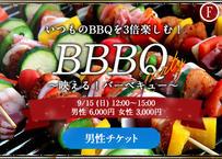 【男性】9/15(日) 〜いつものBBQを3倍楽しむ〜 映え!BBQ!