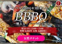 【女性】9/22(日) 〜いつものBBQを3倍楽しむ〜 映え!BBQ!