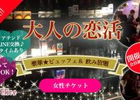 【女性】完売★4/12(金) 大人の恋活パーティ@渋谷