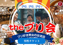 【男性】7/26(金) the ブリ会@曙橋