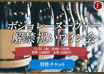 【男性】11/22(金)🍷ボジョレーヌーヴォー解禁祝いワイン会🍷