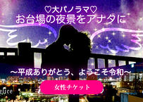 【女性】5/19(日)お台場の夜景をアナタに