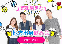 【女性】8/14(水) 上京組集まれ!地方出身飲み会
