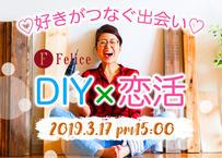 【男性】3/17(日) 趣味コン☆DIY×恋活パーティ@渋谷
