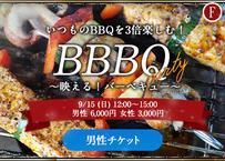 【男性】9/22(日) 〜いつものBBQを3倍楽しむ〜 映え!BBQ!