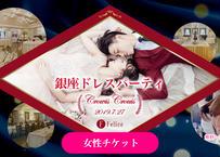 【女性】7/27(土)銀座ドレスパーティー※ヘアメ無料※ in クルーズクルーズ the Ginza