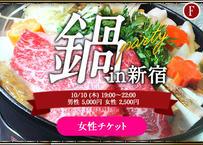 【女性】10月10日(木)鍋パ@新宿