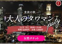 【女性】11/3(日)✨食欲の秋、大人のタワマンパーティ