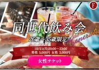 【女性】10/21(月)✨同世代飲み会✨