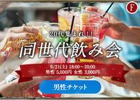 【男性】9/21(土)20代集まれー!同世代飲み会!