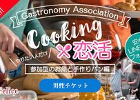 【男性】4/5(金) クッキング恋活@麻布〜やりたい人だけ参加型のお魚と手作りパン編〜