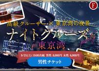 【男性】9/21(土) 東京湾ナイトクルーズ