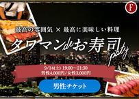 【男性】9/14(土)タワマンdeお寿司会