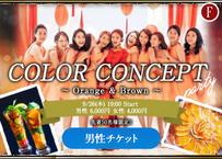【男性】09/26(木)COLOR CONCEPT PCRTY【Autumn】 〜Orange & Brown〜