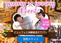 【男性】7/12(金) yummy yummy EVENT♪ ~ビュッフェと体験焼きたてパン~vol.06@神田