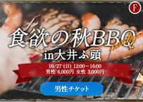 【男性】10/27(日)食欲の秋BBQ@大井ふ頭