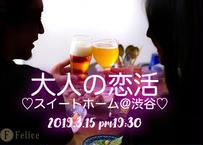 【男性】3/15(金) 大人の恋活パーティ@渋谷