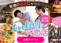 【女性】満員御礼★4/26(金) クッキング婚活@神保町