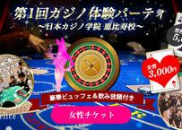 【女性】6/21(金) 第1回カジノ体験パーティ@恵比寿・代官山