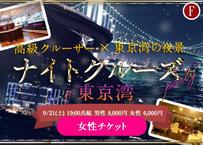 【女性】9/21(土) 東京湾ナイトクルーズ
