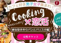 【女性】4/19(金) クッキング婚活@池袋