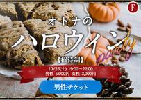 【男性】10/26(土)オトナのハロウィンPAYTY【招待制】