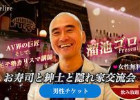 【男性】7/28(日) 【女性無料】溜池ゴローPresentsお寿司と紳士と隠れ家交流会