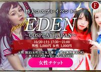 【女性】10/20 EDEN~COSPLAY JAPAN~
