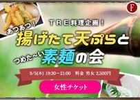 【女性】9/5(木)あつあつ!揚げたて天ぷらとつめた〜い素麺の会