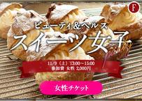 【女性】11/9(土)✨ビューティ&ヘルス スイーツ女子会✨