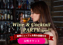 【女性】7/27(土) ワイン&カクテルパーティ@新宿