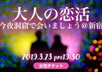 【女性】3/23(土) 大人の恋活パーティ@新宿