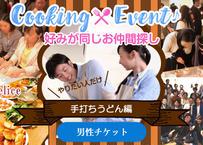【男性】8/3(土) クッキング参加型手打ちうどんパーティ