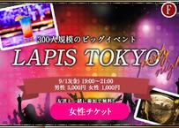 【女性】9/13(金) LAPIS TOKYO PARTY NIGHT