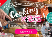 【女性】4/5(金) クッキング恋活@麻布〜やりたい人だけ参加型のお魚と手作りパン編〜