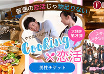 【男性】満員御礼★4/26(金) クッキング婚活@神保町