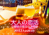【女性】3/9(土)  大人の恋活パーティー@新宿