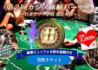 【男性】7/20(土) 第2回カジノ体験パーティ@恵比寿・代官山