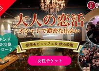 【女性】3/31(日) 大人の恋活パーティ@渋谷
