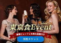 【男性】8/4(日) 東京食イベント@渋谷