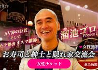 【女性】7/28(日) 【女性無料】溜池ゴローPresentsお寿司と紳士と隠れ家交流会