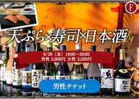 【男性】9/20(金)天ぷら&寿司・日本酒party