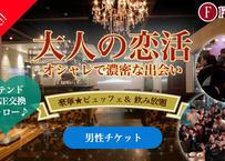 【男性】3/31(日) 大人の恋活パーティ@渋谷