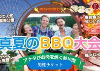 【男性】8/18(日) 真夏のBBQ大会 2019夏